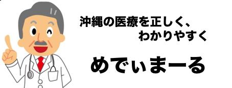 医療・健康情報メディア めでぃまーる.netのバナー画像