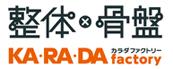 カラダファクトリーロゴ