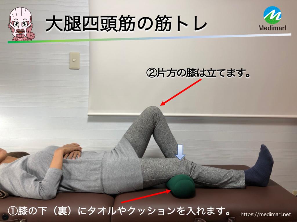 大腿四頭筋の強化【大腿四頭筋マッスルセッティング】