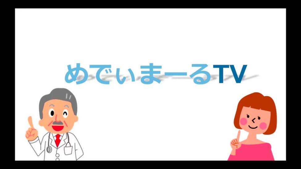 めでぃまーるTV公式チャンネル